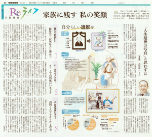 朝日新聞20150315_遺影