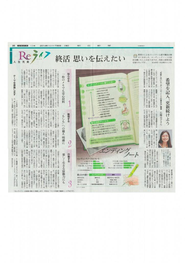 朝日新聞20140706終活